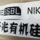 elastic silicone machine printing ink1